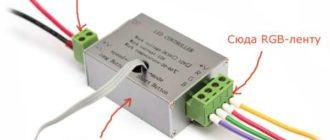 Подключение RGB ленты