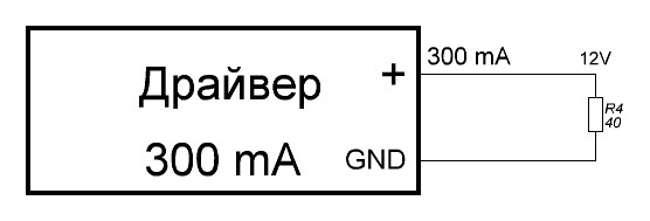 Драйвер 12 вольт 300 мА и резистор 40 ом
