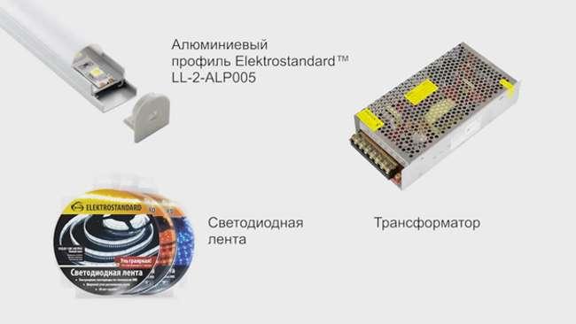 комплектующие для установки led ленты