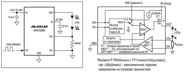 схема светодиодного драйвера max16800