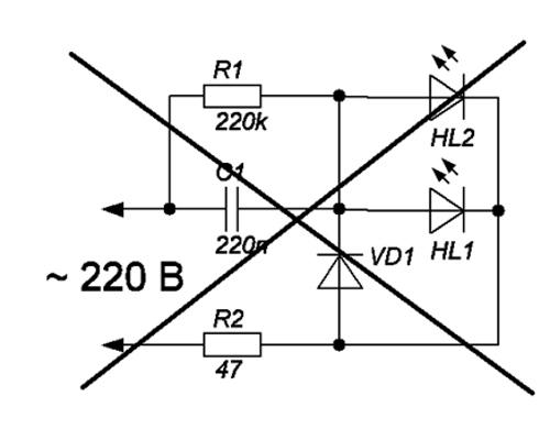 недопустимое подключение светодиодов 220В