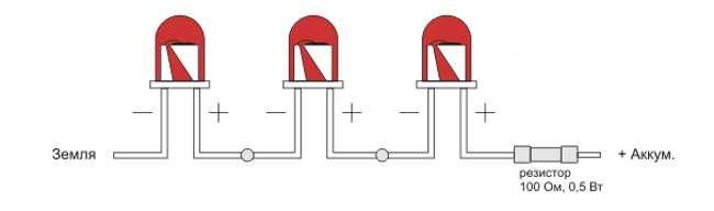 последовательное подключение светодиодов