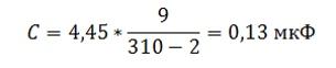 пример расчета емкости конденсатора