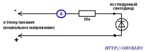 схема проверки мощности светодиода