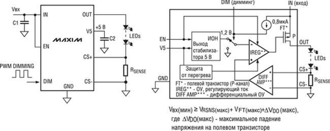стабилизатор тока для светодиода на схеме maxim