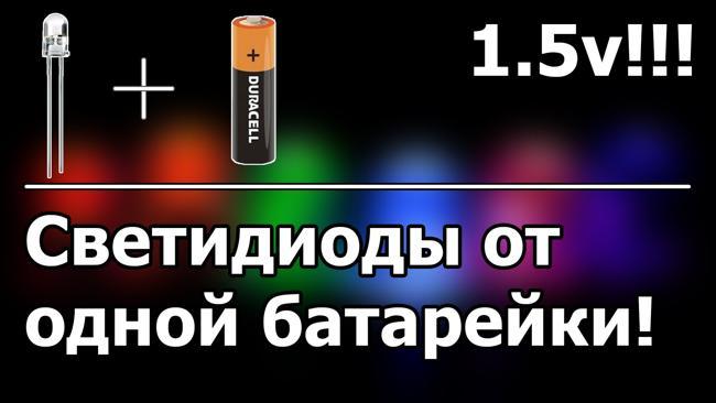 подключение светодиода от пальчиковой батарейки