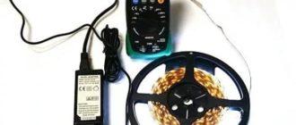 как проверить светодиодную ленту