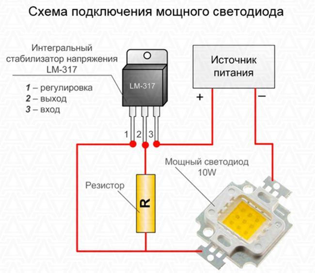 схема подключения светодиода на 10 ватт